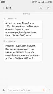 Спам от Мегафон с номера 5016